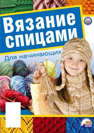 литература по вязанию вязание спицами для начинающих